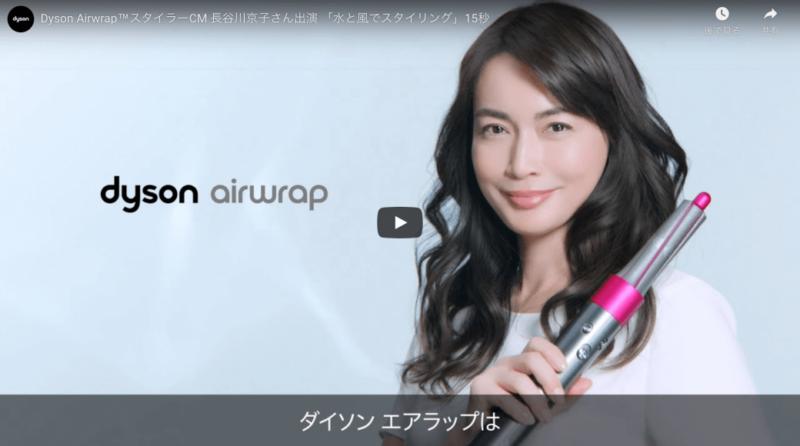 ビューティーザバイブル 美香さんオススメ|ダイソン エアラップが機能性もコスパも凄く良い!