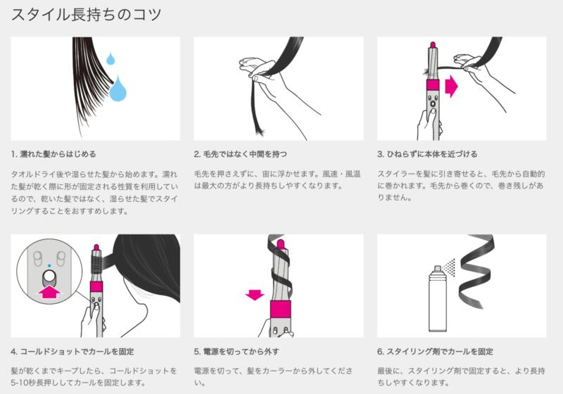 ビューティーザバイブル 美香さんオススメ|ダイソン エアラップの使い方