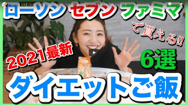 竹脇まりなさんおすすめ コンビニで買える2021年最新ヘルシーご飯 6選!