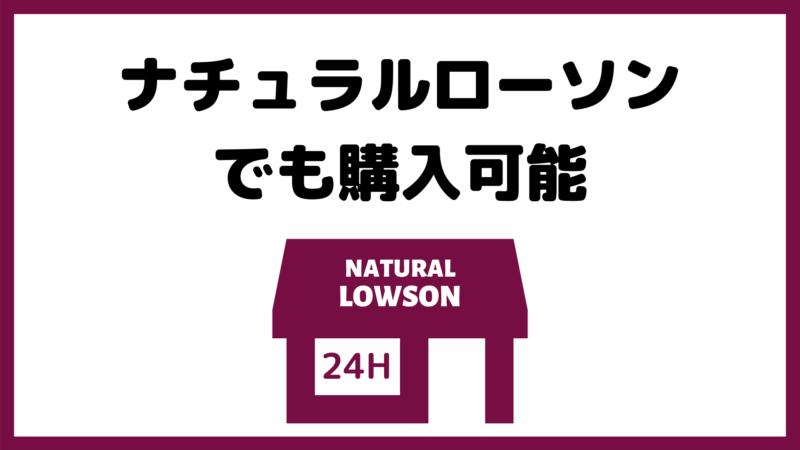 石井美保さん愛用プチプラ美容液|松山油脂「肌をうすおす保湿美容液」はコンビニでも購入可能
