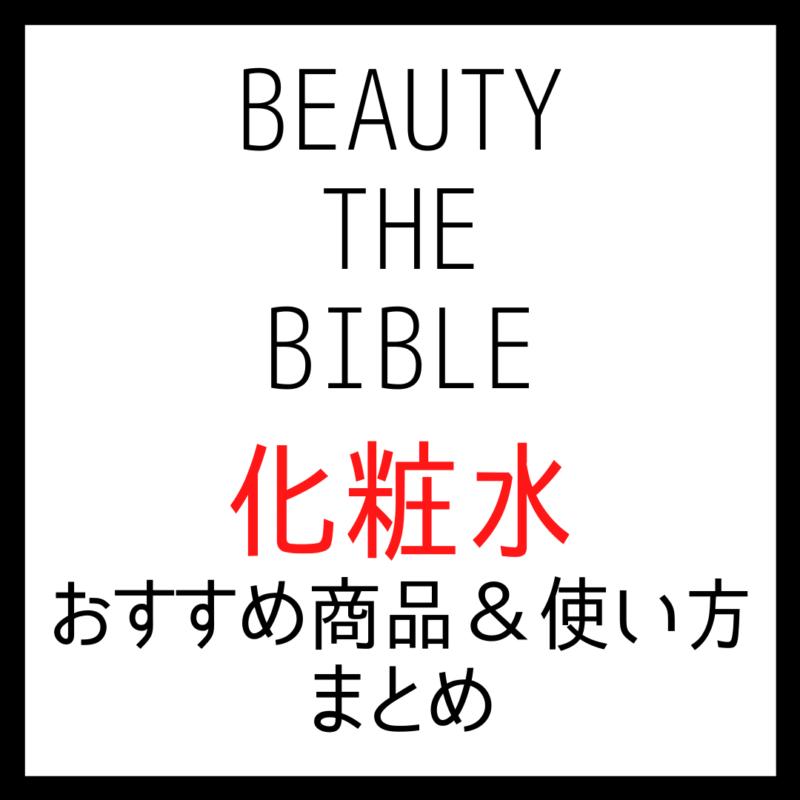 ビューティーザバイブルで紹介された化粧水 全話まとめ【シーズン1・2】