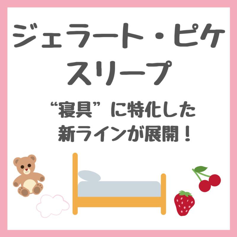 ジェラートピケ スリープ|寝具を扱う新ラインが可愛い♡テディベアの抱き枕やモコモコ雲クッションも!