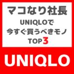 マコなり社長おすすめ|UNIQLOで今すぐ買うべきモノ TOP3 まとめ 〜第1位は冬に着たいコスパ最強のあの商品〜