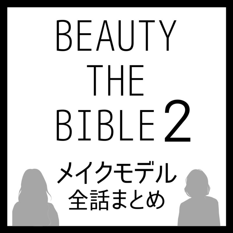 ビューティーザバイブル シーズン2 メイクモデル 全話まとめ |BEAUTY THE BIBLE 2