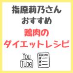 指原莉乃さんおすすめ|鶏むね肉ダイエットレシピの作り方!Youtubeで公開!