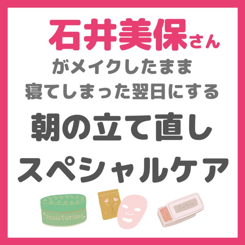 石井美保さんの「朝の立て直しケア」|メイクしたまま寝てしまった日にスペシャルケアを!