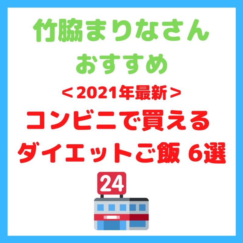 竹脇まりなさんオススメ|2021年最新コンビニ ダイエットご飯 6選!まとめ 〜セブンイも!ファミマも!ローソンも!〜