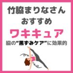 竹脇まりなさんオススメ|「ワキキュア」で脇の黒ずみケアをしよう!