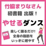 竹脇まりなさんが初書籍を出版|「やせるダンス 」が予約開始!内容・特徴、特典情報も!
