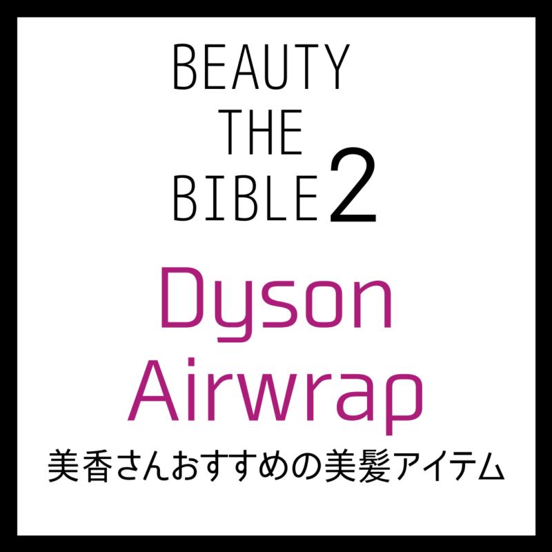 【Dyson Airwrap】ビューティーザバイブルで美香さんオススメの美髪アイテム♡