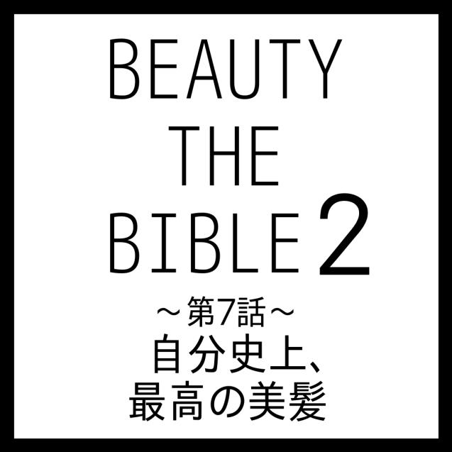 ビューティーザバイブル2 第7話|美香さん『自分史上、最高の美髪』美容アイテム・商品まとめ