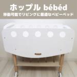 ホップルのbébéd(ベベッド) |移動可能なベビーベッドでリビングに最適!【実際に使った感想】