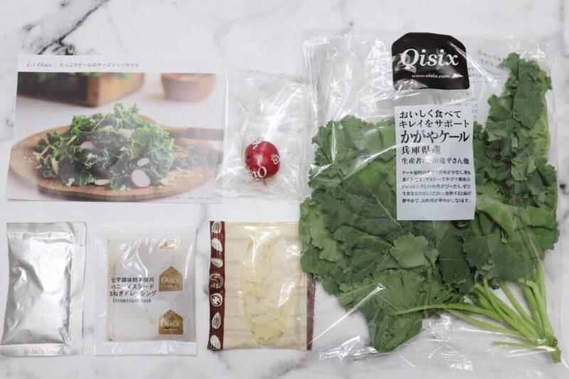 【Oisix(オイシックス)|たっぷりケールのチーズナッツサラダ】AmazonPrimeNowで注文!