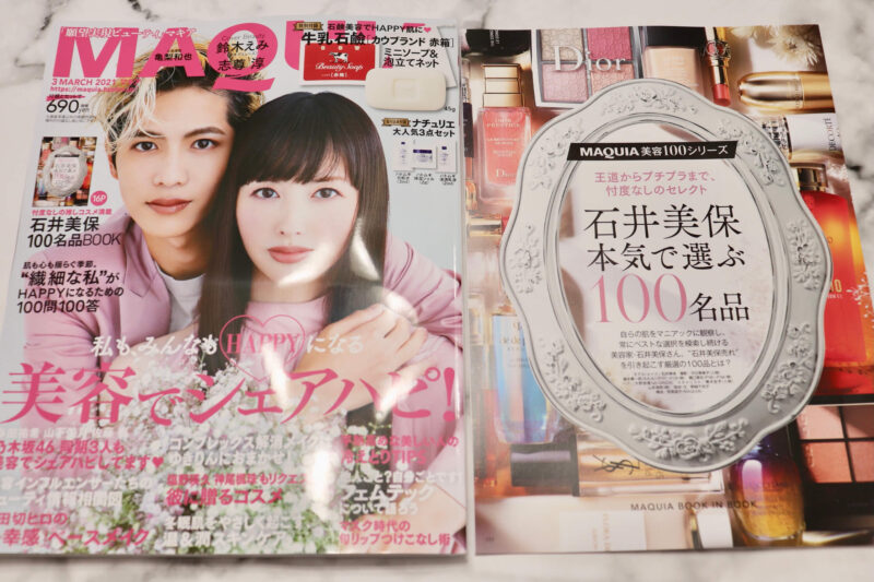 "【MAQUIA(マキア)3月号】""石井美保さんが選ぶ100名品""ブック付き"