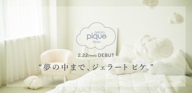 ジェラート ピケ スリープ|寝具に特化した新ラインを2月22日から展開開始!