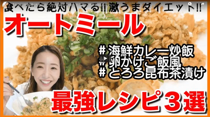 竹脇まりなさんオススメ|オートミールの美味しい食べ方3選!簡単時短メニュー!