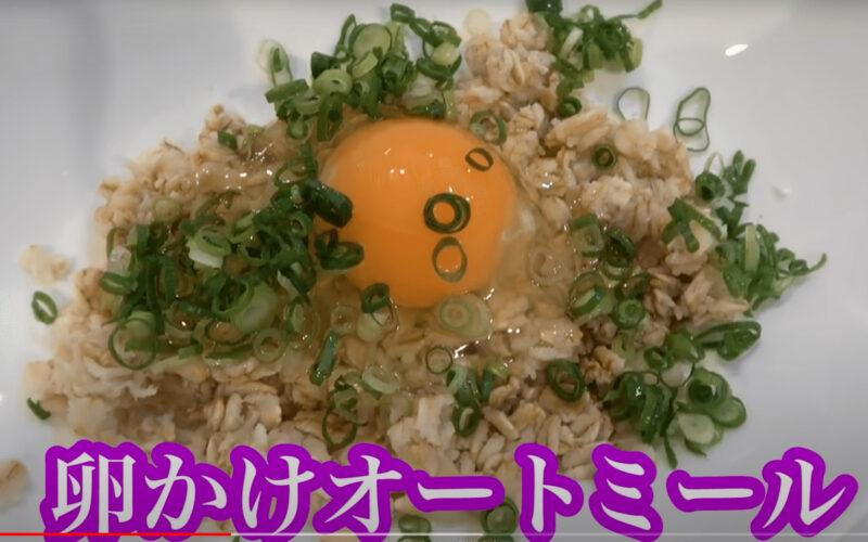 竹脇まりなさんおすすめレシピ①|『卵かけオートミール』の作り方