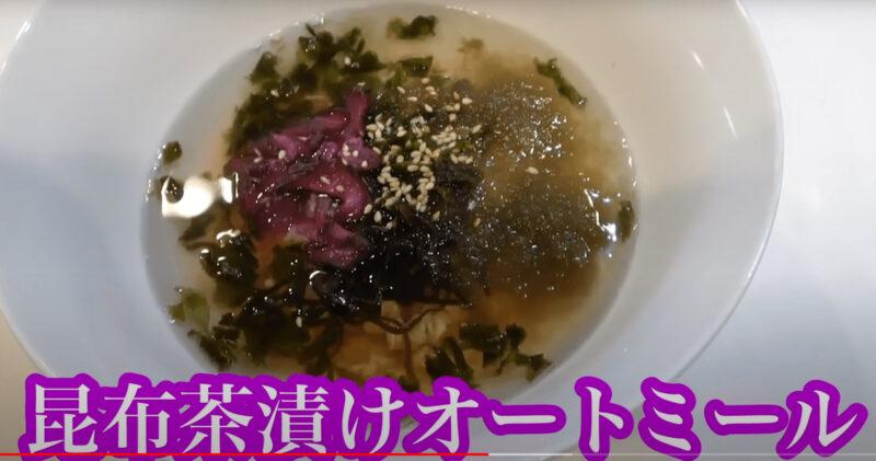竹脇まりなさんおすすめレシピ②|『塩昆布茶漬けオートミール』の作り方