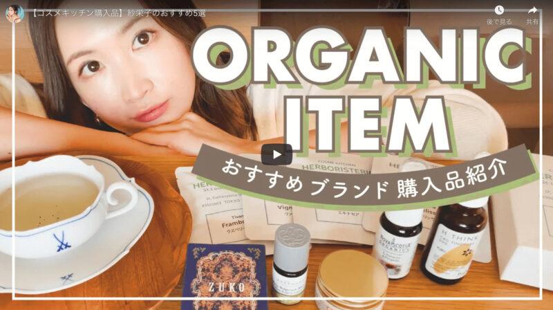 紗栄子さんが「コスメキッチン購入品 おすすめ癒やしアイテム5選」を公開