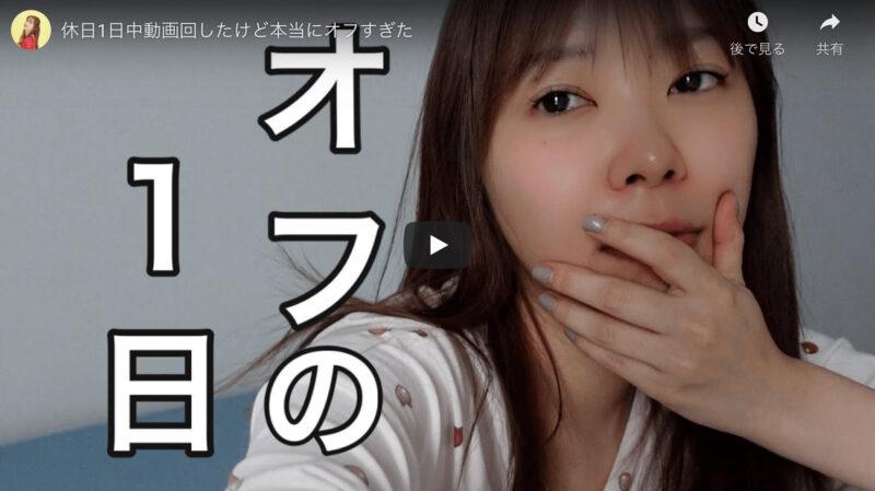 """指原莉乃さんが""""休日1日中動画回したけど本当にオフすぎた""""を公開!"""