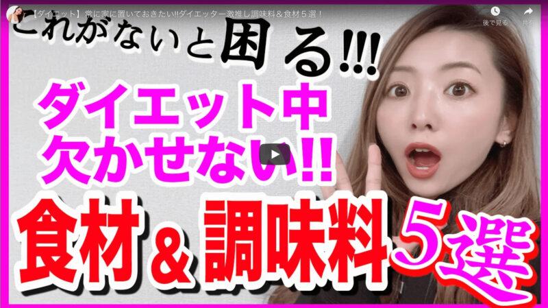 竹脇まりなさんが「常に家に置いておきたい!ダイエッター激推し調味料&食材5選」を公開!