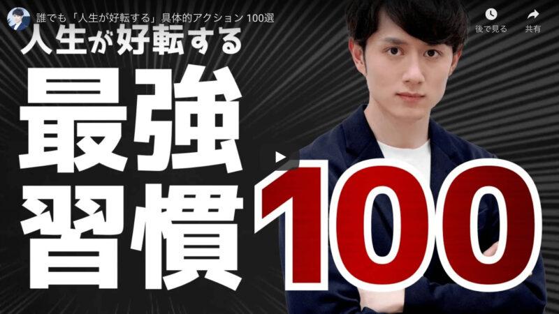 マコなり社長が『誰でも「人生が好転する」具体的アクション 100選』を公開