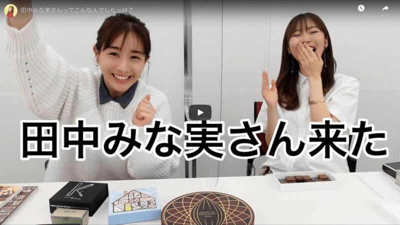 """指原莉乃さんが""""田中みな実さんとおすすめチョコレートを紹介する動画""""を公開!"""