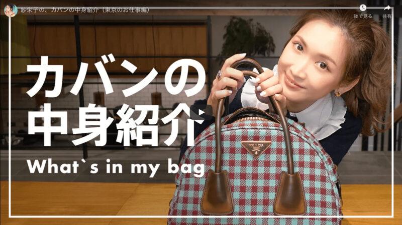 紗栄子さんが「紗栄子のカバンの中身紹介(東京のお仕事編)」を公開
