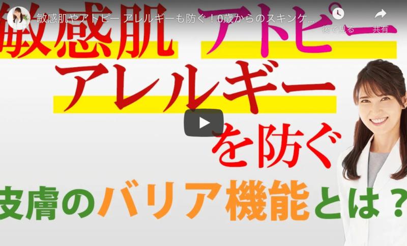 友利新さんが『敏感肌やアトピー アレルギーも防ぐ!0歳からのスキンケア』という動画を公開