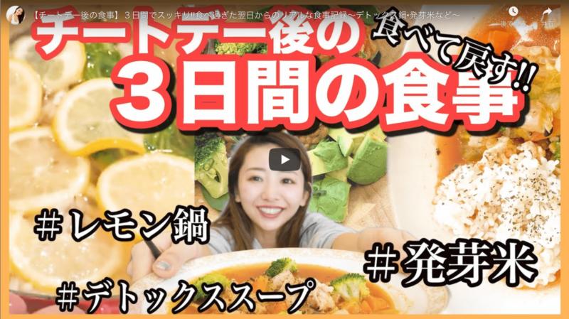 竹脇まりなさんが『チートデー後の3日間の食事記録』を公開!
