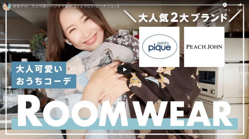 紗栄子さんが「ジェラートピケとピーチジョンの大人可愛いパジャマ コーディネート」を公開