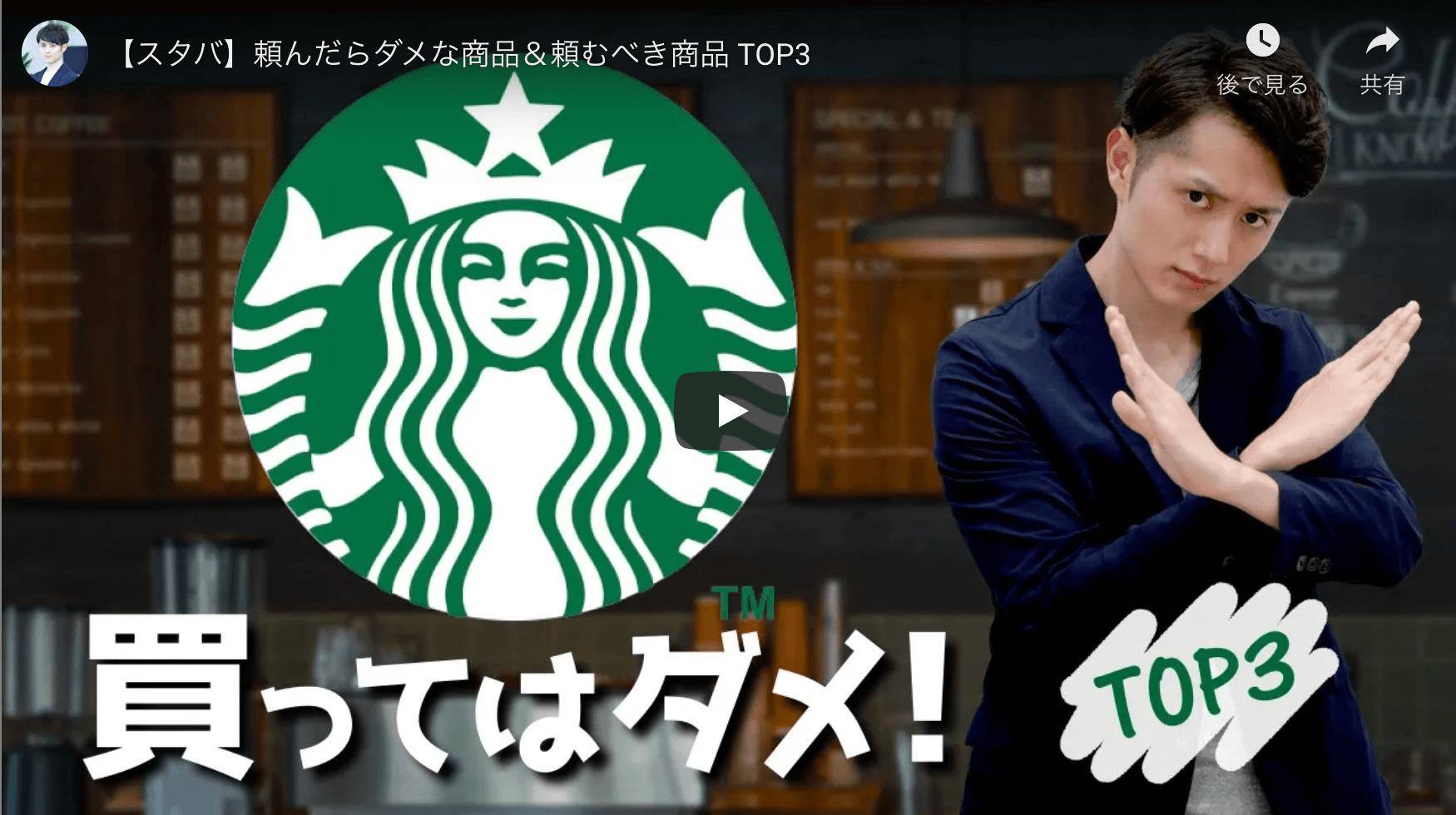 マコなり社長の『【スタバ】頼んだらダメな商品&頼むべき商品 TOP3 』を公開