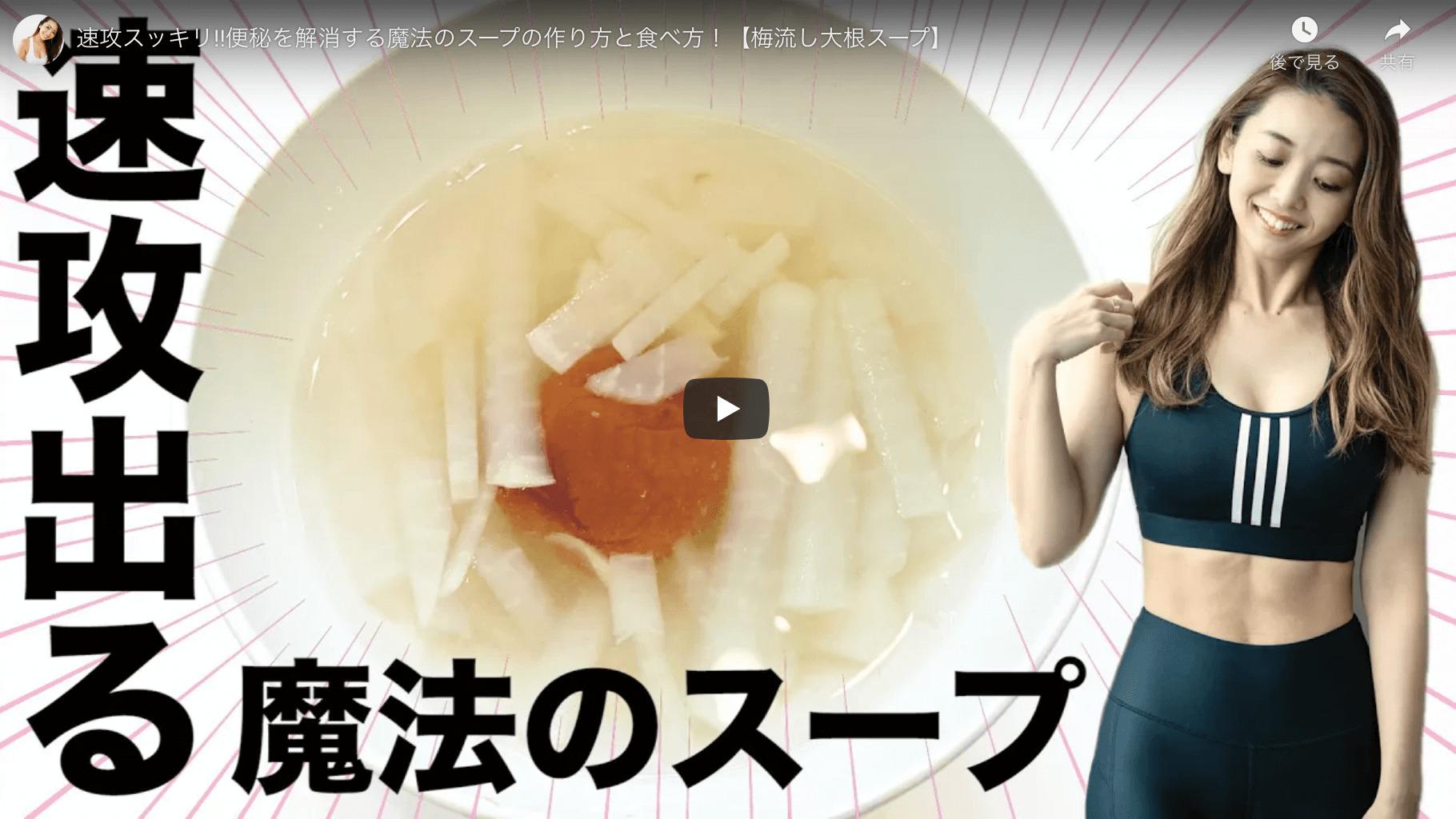 梅流し大根スープ(出る出るスープ) レシピと飲み方|竹脇まりなさんオススメのデトックススープ!