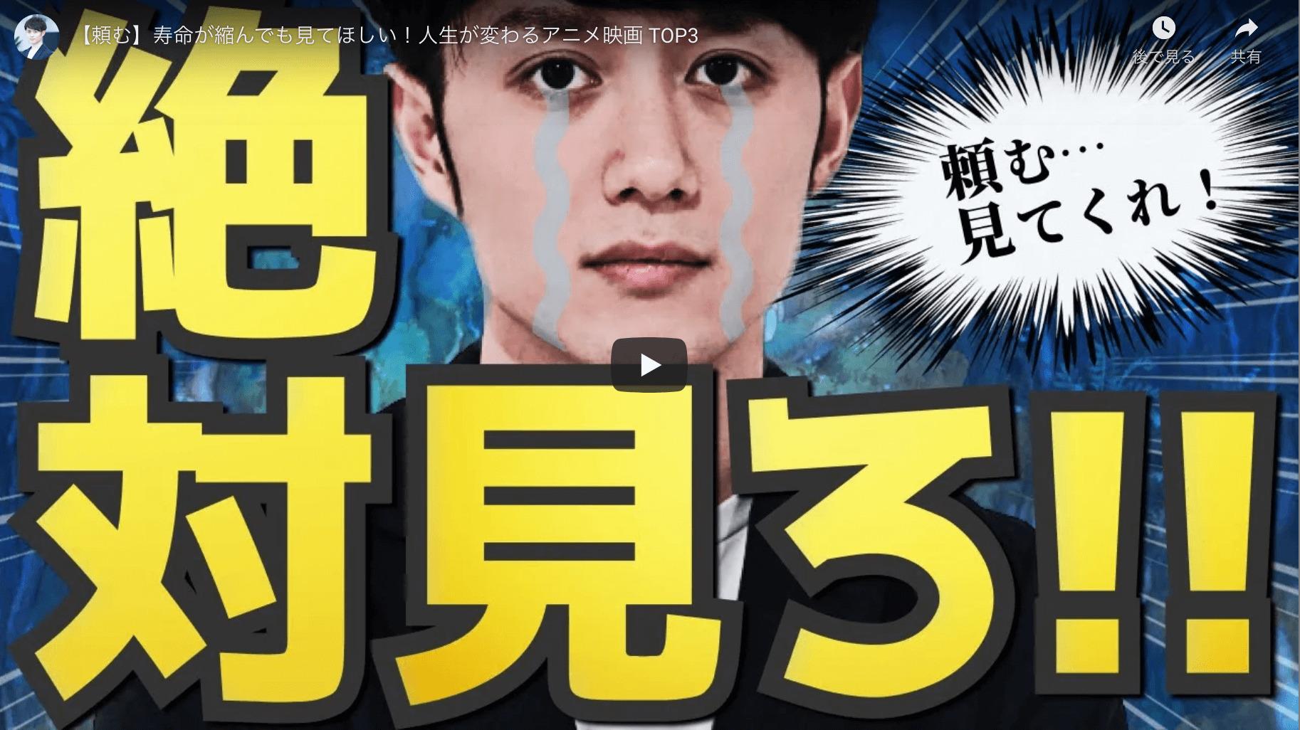 マコなり社長の『人生が変わるアニメ映画 TOP3 』を公開