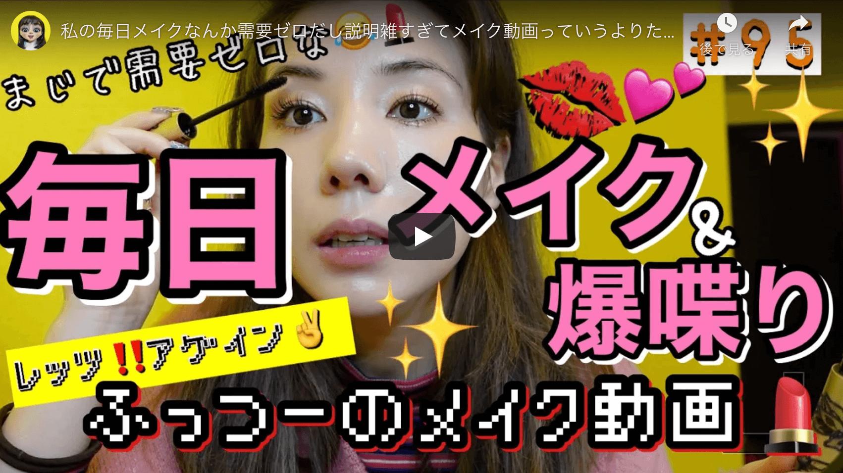 仲里依紗さんが『毎日メイク 2021年版』を公開!