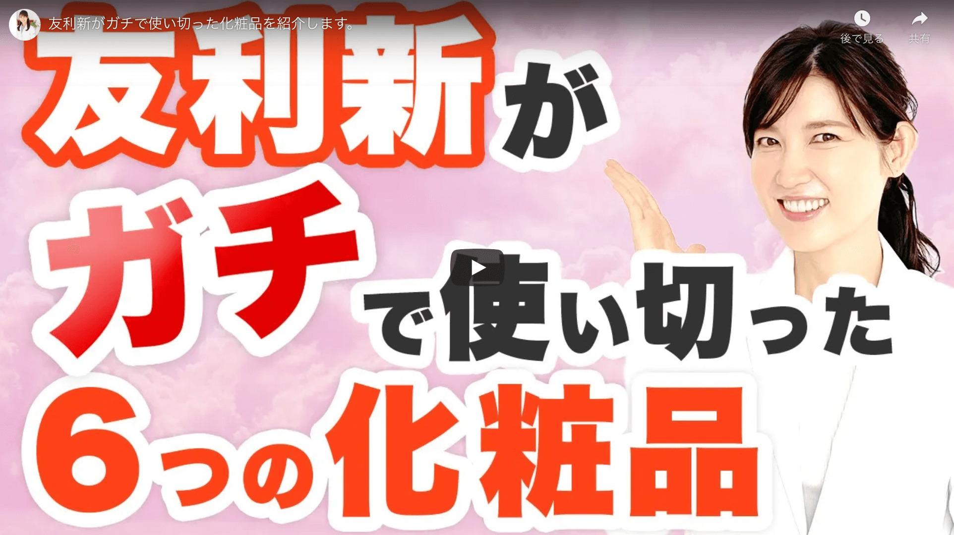 友利新さんが「ガチで使い切った化粧品」を公開