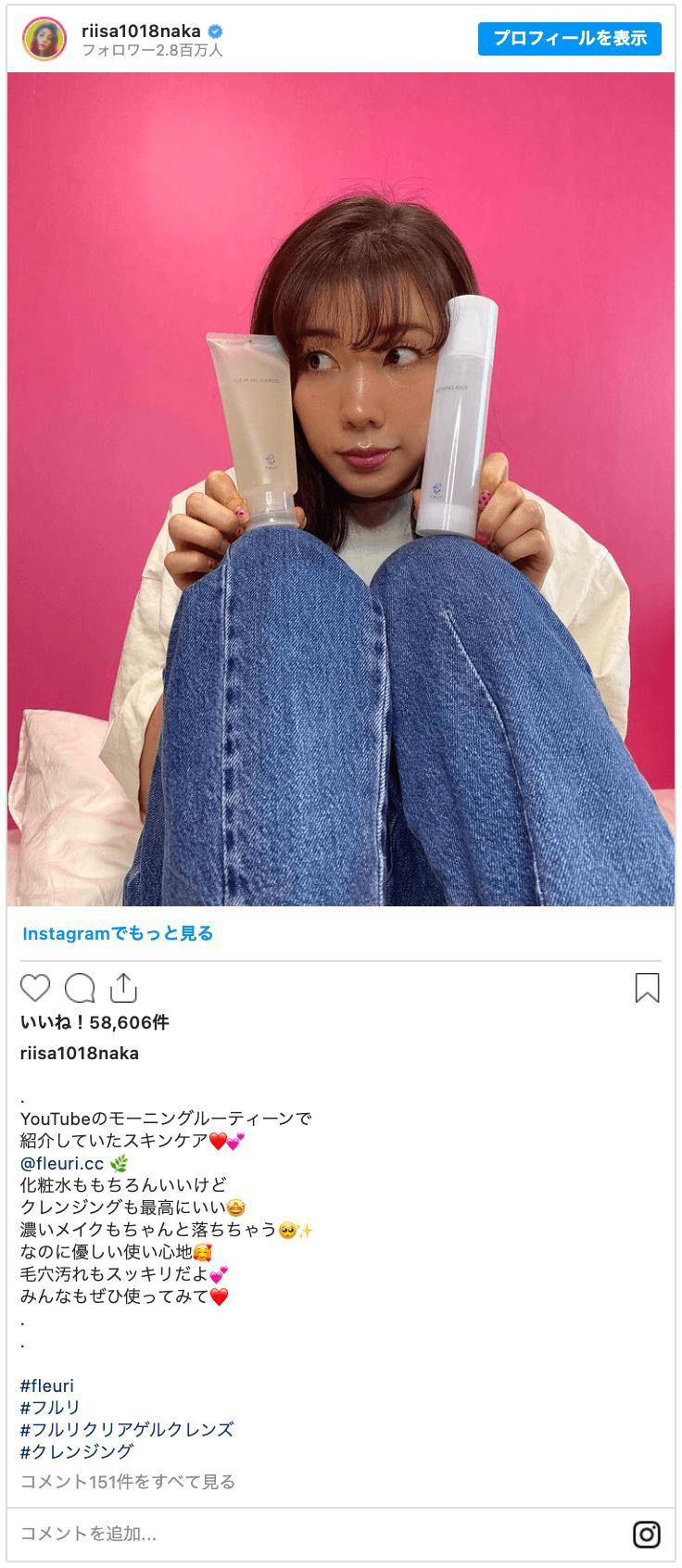 仲里依紗さん 毎日メイク 愛用コスメ③ フルリ クリアゲルクレンズ(クレンジング)