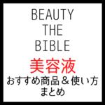 ビューティーザバイブルで紹介された「美容液」 全話まとめ【シーズン1・2】