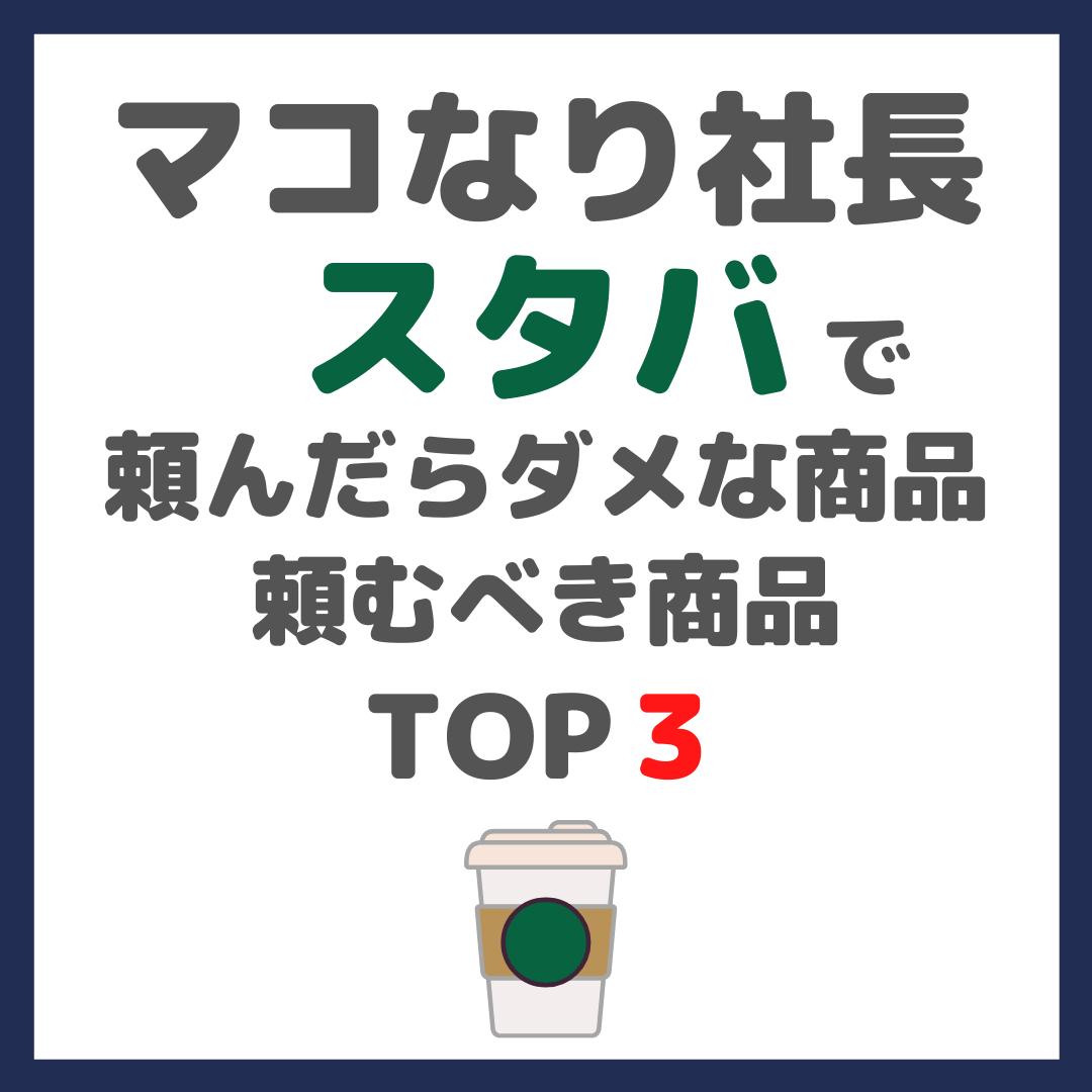 マコなり社長おすすめ|スタバで頼んだらダメな商品&頼むべき商品 TOP3 まとめ