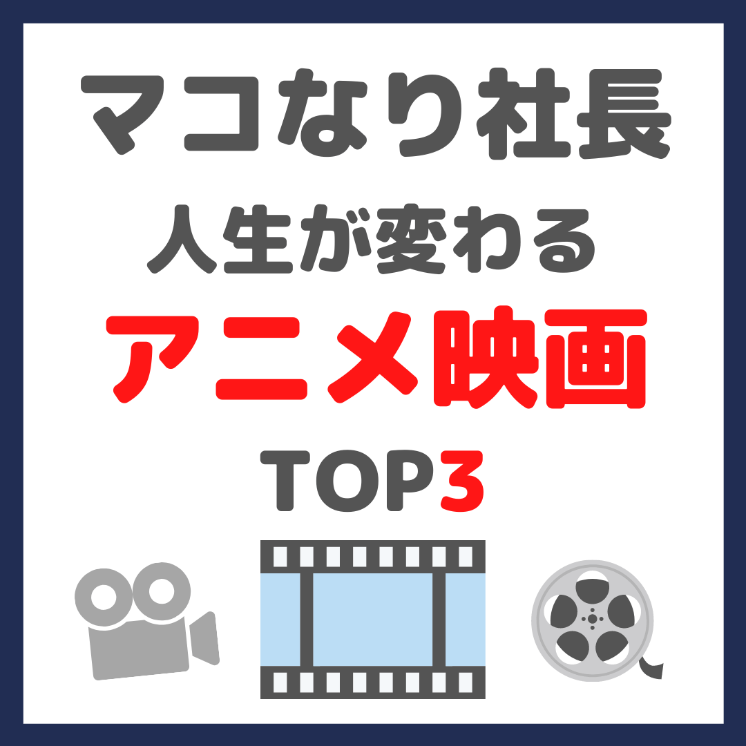 マコなり社長おすすめ|人生が変わるアニメ映画 TOP3 まとめ