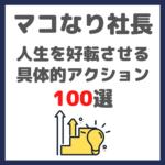 マコなり社長おすすめ|「人生が好転する」具体的アクション 100選 まとめ