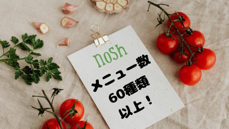 nosh(ナッシュ)|メニューが非常に豊富!60種類以上で妊娠中の味覚の変化にも対応できる!
