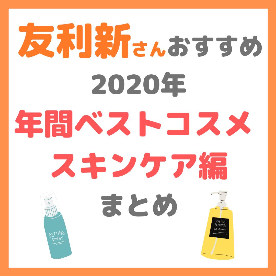 友利新さんオススメ|2020年 年間ベストコスメ スキンケア編 まとめ