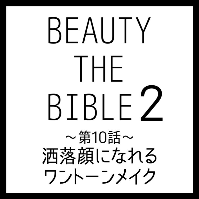 ビューティーザバイブル シーズン2 第10話|岡田知子さん『洒落顔になれるワントーンメイク』美容アイテム・商品まとめ