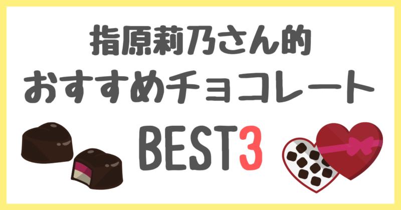 指原莉乃さん的おすすめチョコレート BEST3