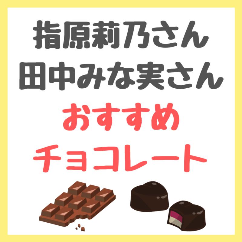 指原莉乃さんと田中みな実さんがおすすめチョコレートを紹介!サロン・デュ・ショコラの名品