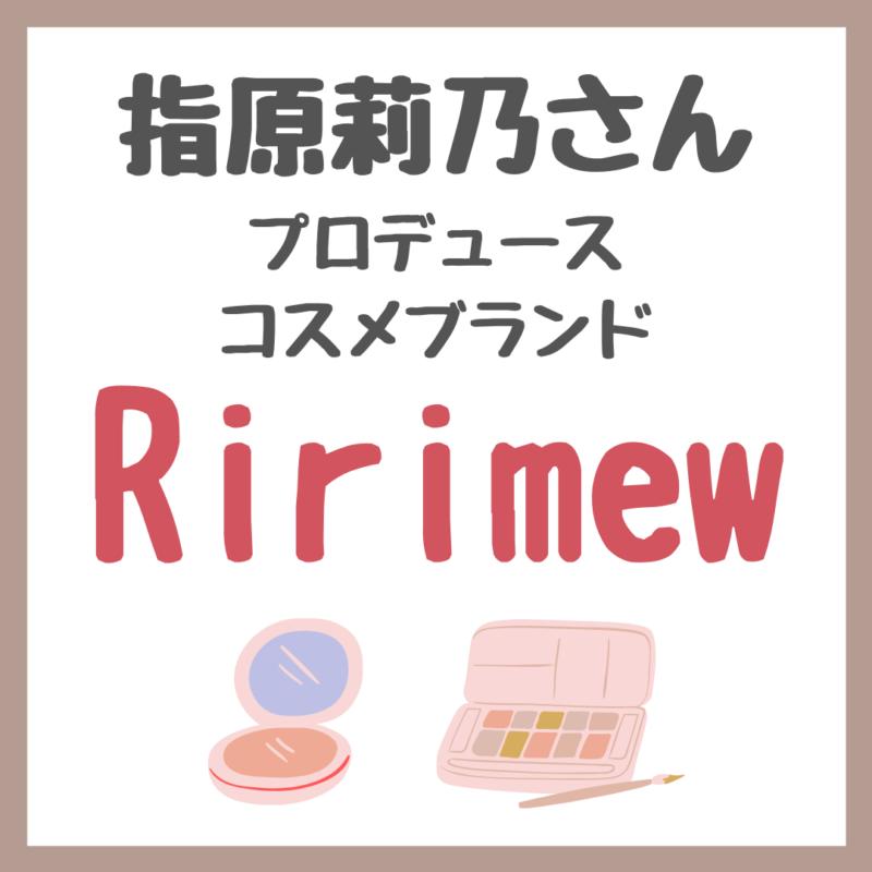指原莉乃さんがプロデュースするコスメブランド『Ririmew(リリミュウ)』のアイテム まとめ