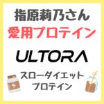 指原莉乃さん愛用プロテイン|ULTORA スローダイエットプロテインとは?メリット・特徴は?