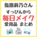 指原莉乃さん すっぴん→毎日メイク動画 愛用コスメ まとめ
