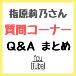 指原莉乃さんがYoutubeで「質問コーナー」を実施!質問と回答 まとめ